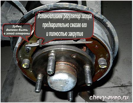 Как поменять задние тормозные колодки Авео - Устанавливаем регулятор зазора