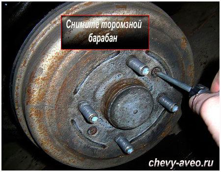 Как поменять задние тормозные колодки Авео - Снимите тормозной барабан