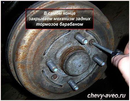 Как поменять задние тормозные колодки Авео - Установите тормозной барабан на место