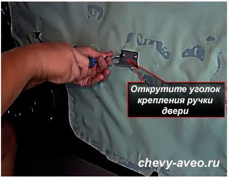 Как разобрать дверь в Авео - Открутите металлический уголок