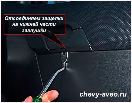 Как снять карту двери Авео - Теперь отсоедините нижнюю часть заглушки