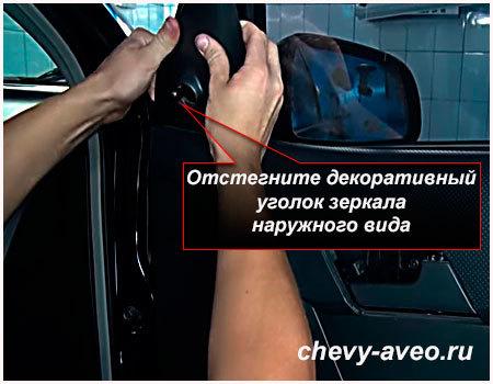Как снять карту двери Авео - Снимите треугольную заглушку с бокового зеркала