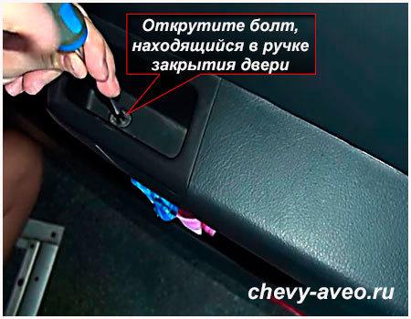 Как разобрать дверь в Авео - Открутите болт в ручке двери
