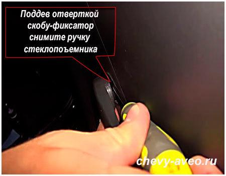 Как снять карту двери Авео - Снимите ручку стеклоподъемника