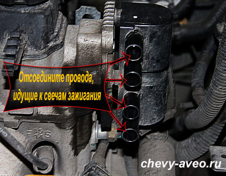Как заменить уплотнительное кольцо катушки зажигания в Авео - Провода отсоединены