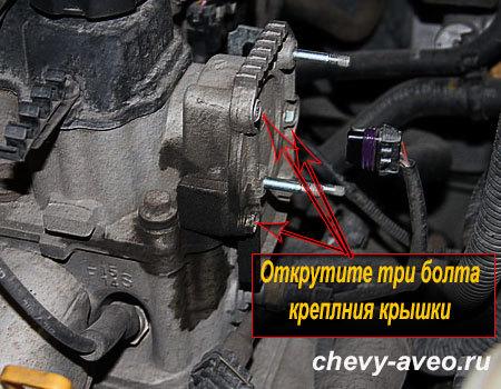 Как заменить уплотнительное кольцо катушки зажигания в Авео - Открутите крышку катушки зажигания