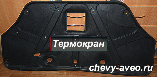 Шумоизоляция капота Шевроле Авео - Термоэкран капота Шевроле Авео