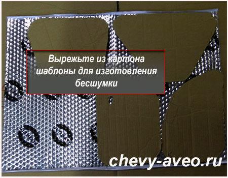 Шумоизоляция капота Шевроле Авео - Вырежьте из картона шаблоны