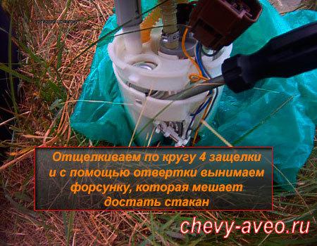 Как поменять сетку топливного насоса в Шевроле Авео - Отсоедините защелки и разберите топливный насос