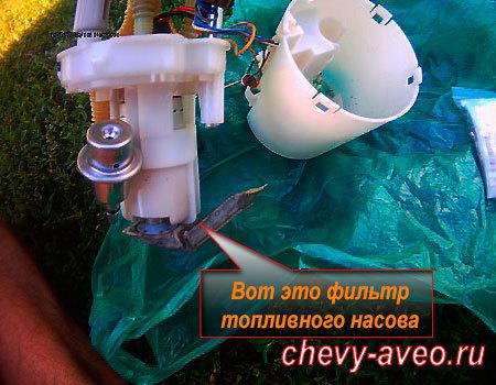 Как поменять сетку топливного насоса в Шевроле Авео - Старый сетчатый фильтр
