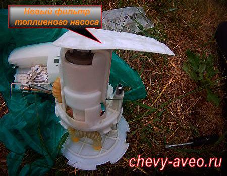 Замена сетчатого фильтра топливного насоса Авео - Установите новый сетчатый фильтр