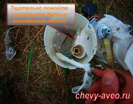 Замена сетчатого фильтра топливного насоса Авео - Помойте корпус топливного насоса