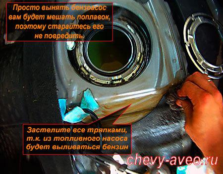 Как поменять сетку топливного насоса в Шевроле Авео - Стопорное кольцо снято