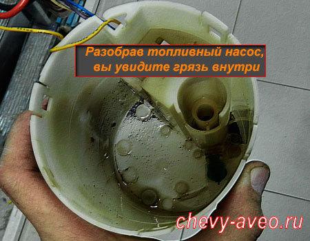 Замена сетчатого фильтра топливного насоса Авео - Грязь внутри топливного насоса