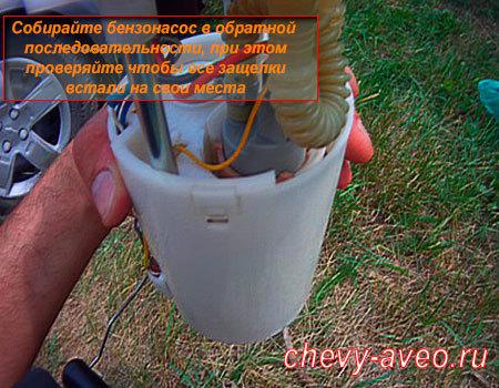 Замена сетчатого фильтра топливного насоса Авео - При сборке насоса все защелки должны встать на свои места