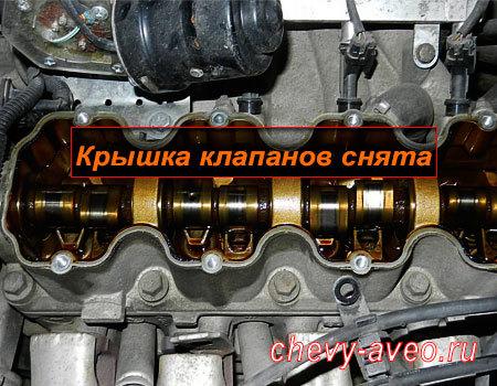 Замена прокладки крышки клапанов в Авео - Крышка клапанов снята