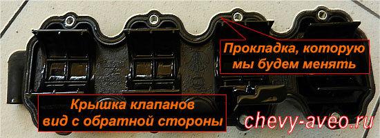 Замена прокладки крышки клапанов в Авео - Крышка клапанов вид изнутри