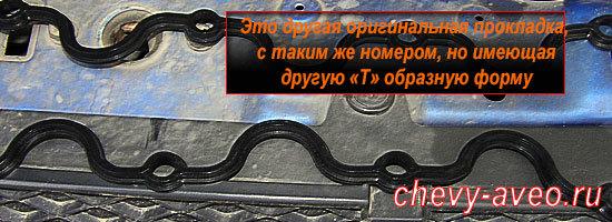 """Замена прокладки крышки клапанов в Авео - """"Т"""" образная прокладка крышки клапанов"""