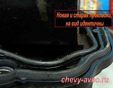 Замена прокладки крышки клапанов в Авео - Старая и новая прокладки