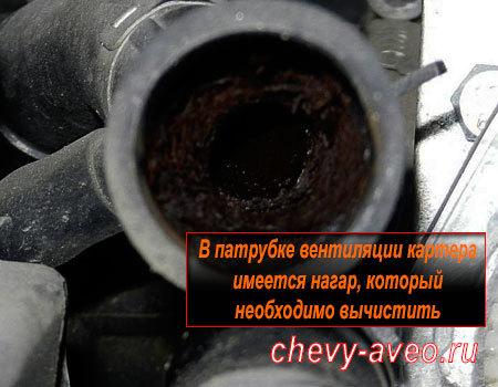 Замена прокладки крышки клапанов в Авео - Загрязненный патрубок вентиляции картера