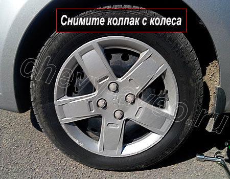 Как заменить переднюю стойку стабилизатора Авео - Снимите колесо