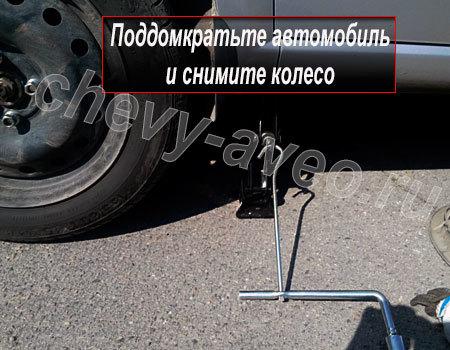 Как заменить переднюю стойку стабилизатора Авео - Поддомкратьте автомобиль