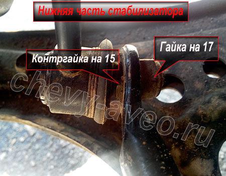 Как заменить переднюю стойку стабилизатора Авео - Крепление нижней части стабилизатора