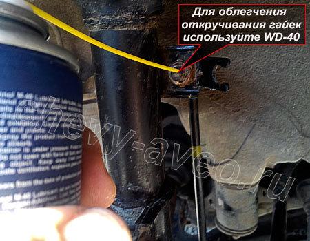 Как заменить переднюю стойку стабилизатора Авео - Побрызгайте WD-40 болты крепления стабилизатора