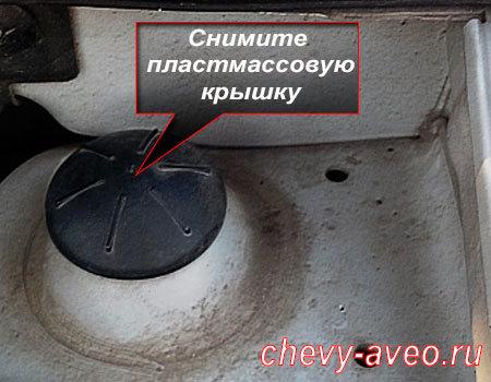 Замена опорной подушки передней стойки Авео - Снимите пластмассовую крышку