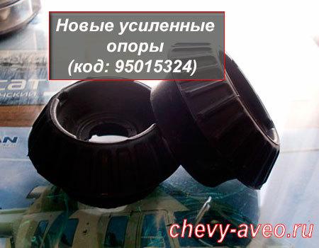 Замена опорной подушки передней стойки Авео - Усиленные опорные подушки передней стойки