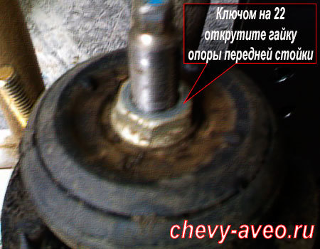 Замена опорной подушки передней стойки Авео - Ключом на 22 открутите гайку