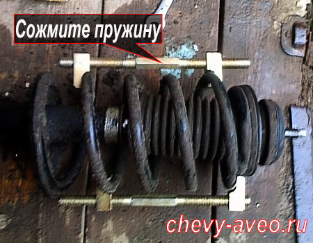 Замена опорной подушки передней стойки Авео - Стяните пружину