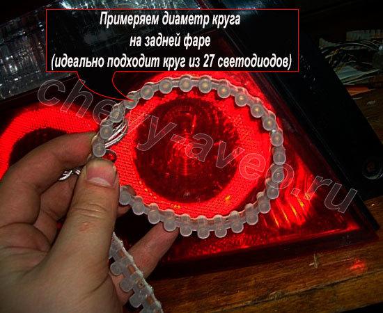 Установка светодиодов в заднюю фару Авео - Из 27 светодиодов сделайте кольцо