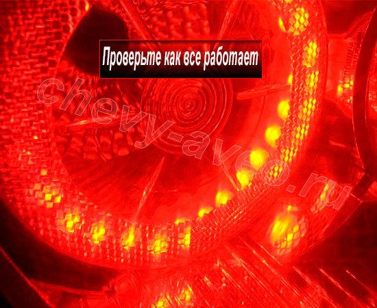 Установка светодиодов в заднюю фару Авео - Проверьте как работает светодиодная лента
