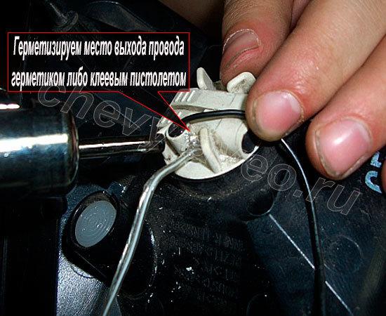 Установка светодиодов в заднюю фару Авео - Заизолируйте отверстия клеевым пистолетом
