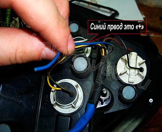 Установка светодиодов в заднюю фару Авео - Подключите питание соблюдая полярность