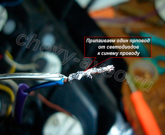 Установка светодиодов в заднюю фару Авео - Контакты нужно припаять