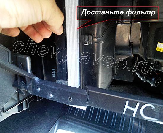 Как почистить кондиционер в Авео - Достаньте фильтр салона