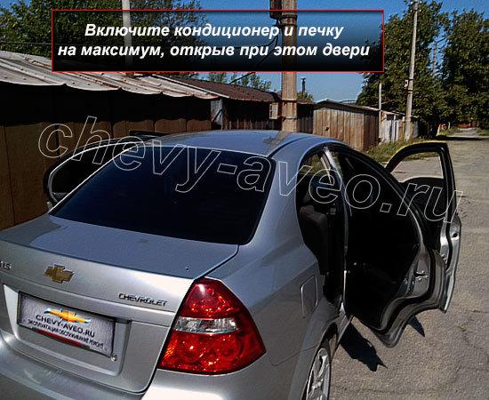 Как почистить кондиционер в Авео - Откройте все окна и двери в автомобиле