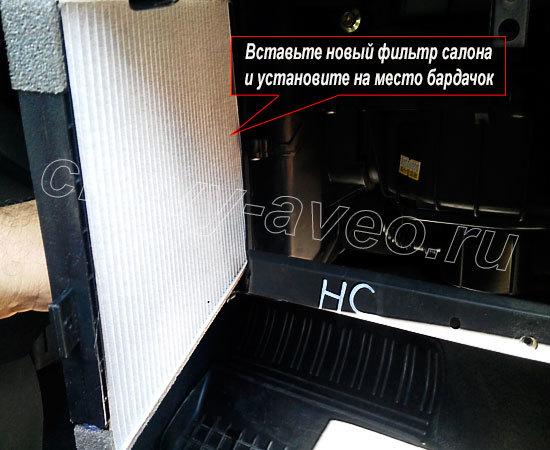 Как почистить кондиционер в Авео - После промывки кондиционера вставьте новый фильтр салона