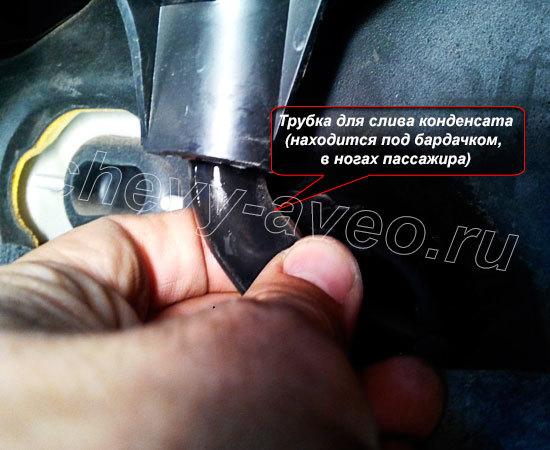 Как почистить кондиционер в Авео - Трубка для слива конденсата