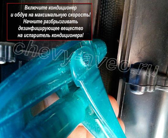 Как почистить кондиционер в Авео - Побрызгайте на испаритель дезинфицирующим раствором