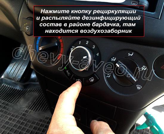 Как почистить кондиционер в Авео - Нажмите кнопку рециркуляции воздуха