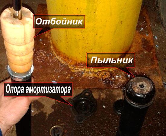 Замена заднего амортизатора Шевроле Авео - Задний амортизатор в разобранном виде