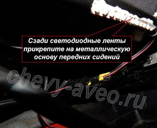 Подсветка ног в Авео -Сзади светодиоды прикрепляются на железные основания сидений
