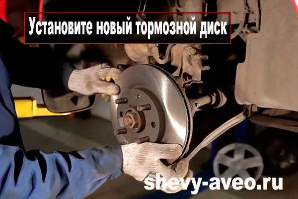 Замена тормозных дисков Авео – видео-инструкция