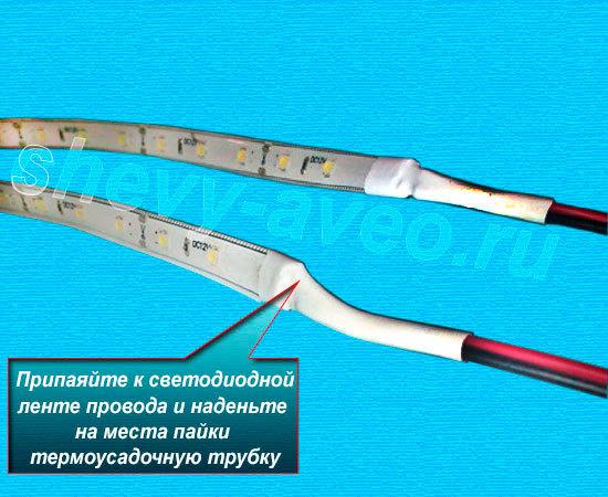 Подсветка багажника Авео - Припаяйте к светодиодам провод и изолируйте соединение термоусадочной трубкой