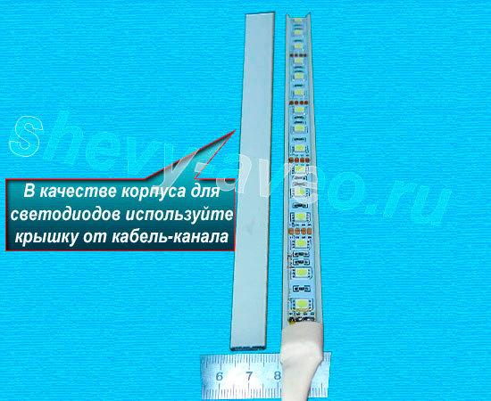 Подсветка багажника Авео - Приклейте светодиоды к кабельканалам