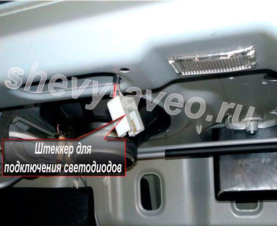 Подсветка багажника Авео - Подключите к штатной лампе штекер