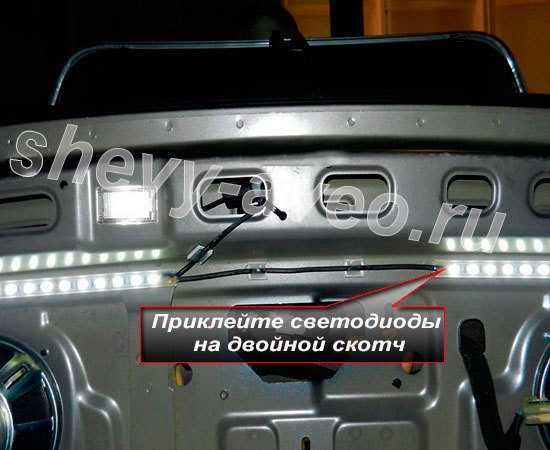 Подсветка багажника Авео - Приклейте светодиоды